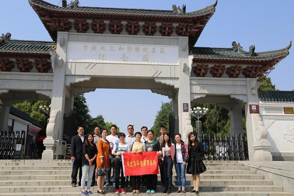 红安黄麻起义和鄂豫皖苏区纪...